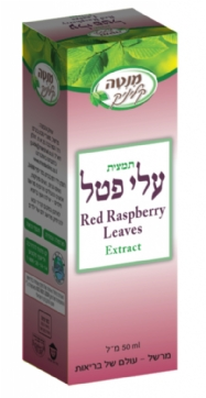 Raspberry  leaves  extract